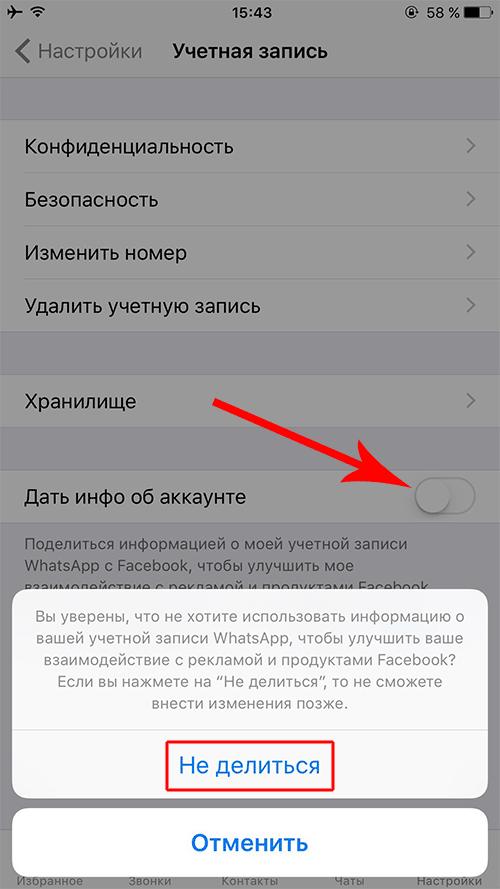 опции на iphone