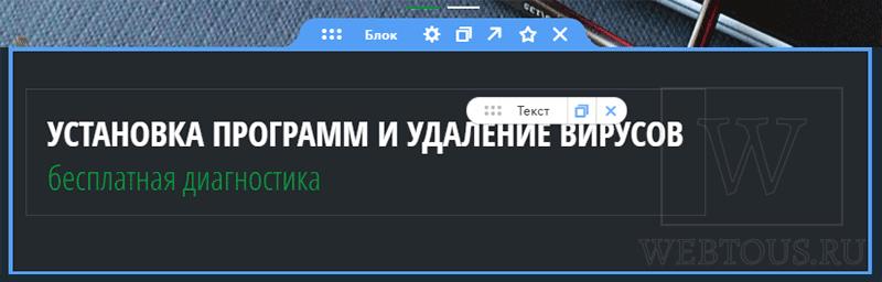 редактирование блоков сайта