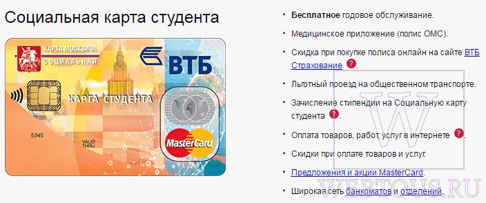 выбор ВТБ банка Москвы