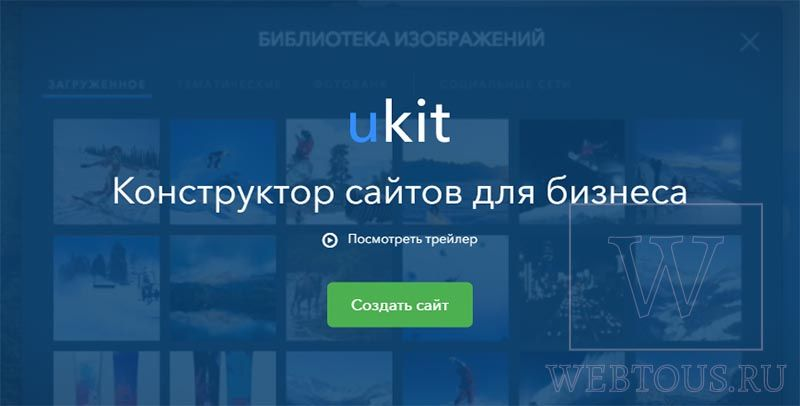 конструктор ukit