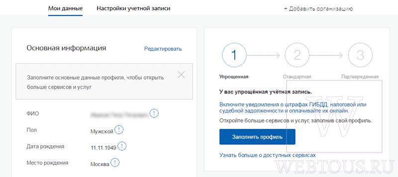 страница личной информации пользователя