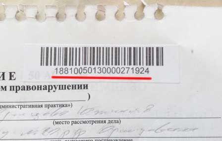 пример кода постановления о штрафе гибдд