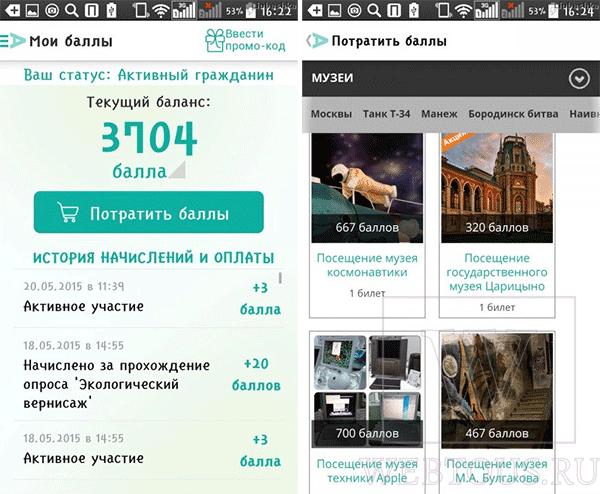 куда потратить баллы на ag.mos.ru