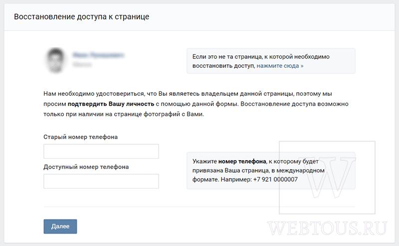 укажите новый номер телефона для получения пароля