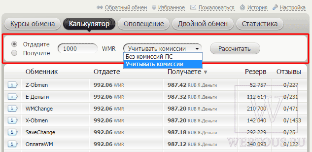 калькулятор курсов валют