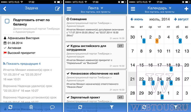 мобильные версии тимбридж