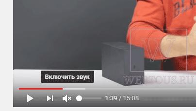 кнопка отключения звука в плеере ютуб