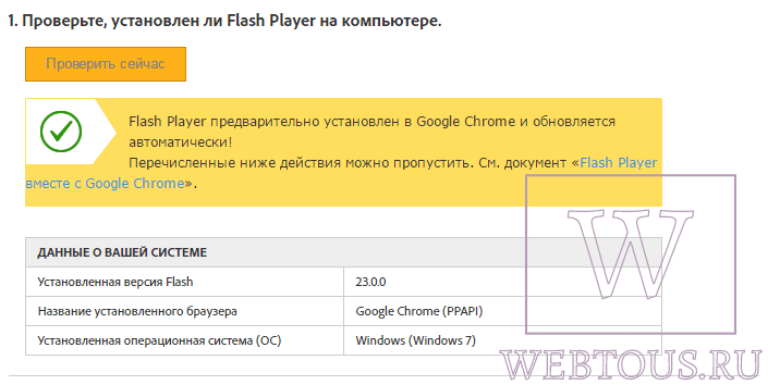 как проверить работу Flash Player