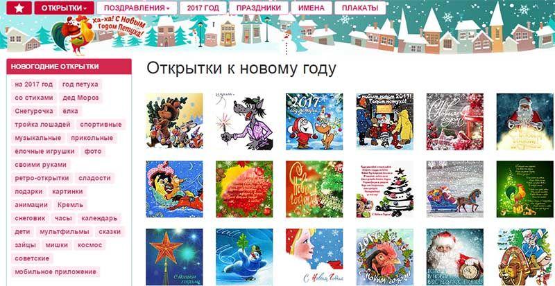 сайт новогодних открыток