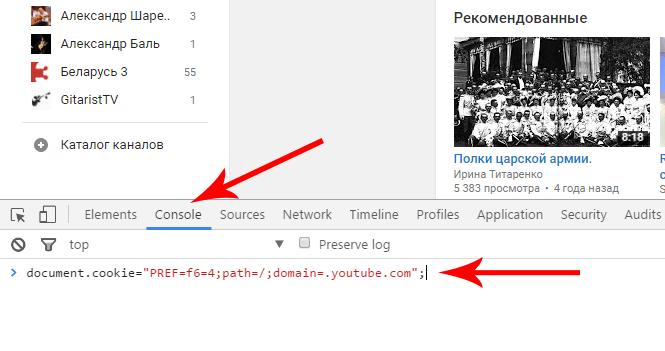 ввод кода в консоли разработчика