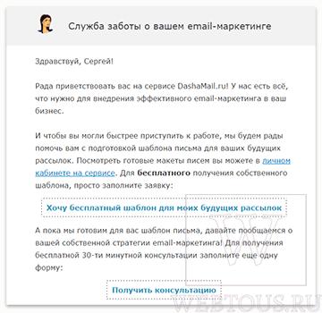 приветственное письмо даша мейл