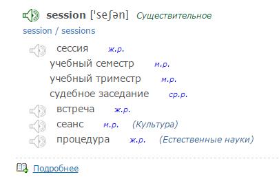 озвучивание перевода иностранных слов