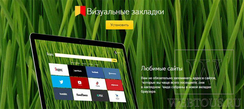 сервис закладок Яндекс