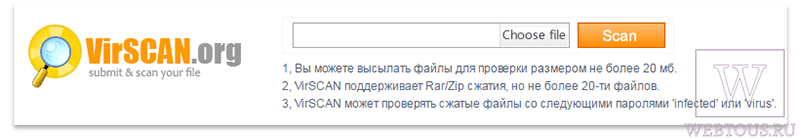 страничка сервиса virscan