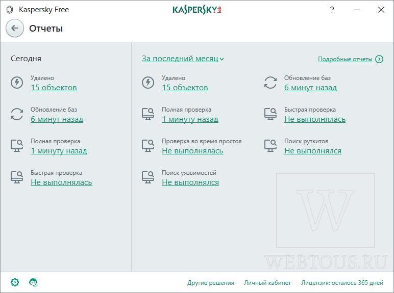 экран отчетов