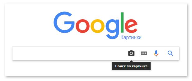 окно поиска по фото в гугл