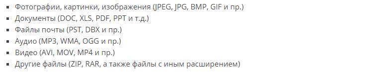поддерживаемые типы файлов
