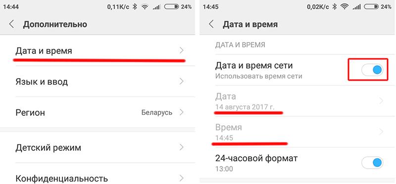 настройки даты и времени в андроид