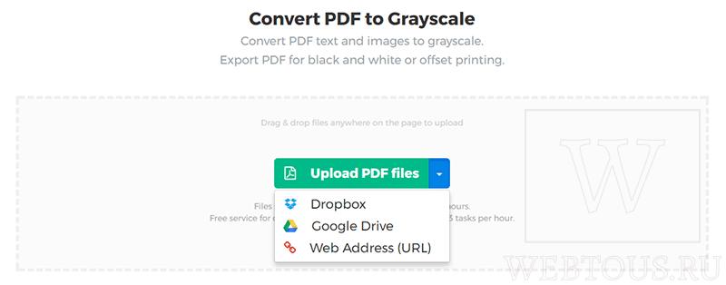 загрузка pdf на сервер