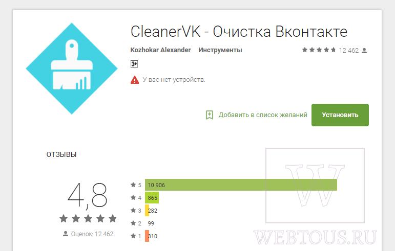 CleanerVK - Очистка Вконтакте