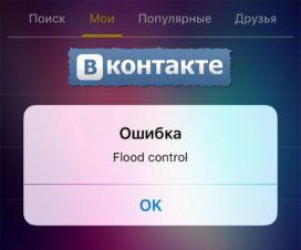 flood-control