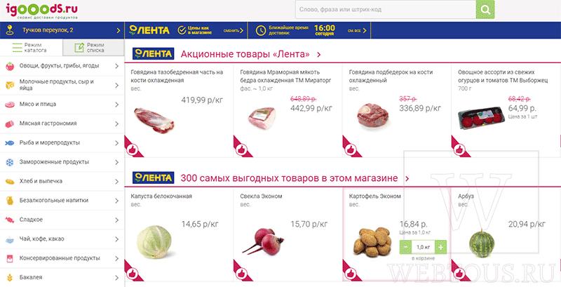 онлайн каталог продуктов питания