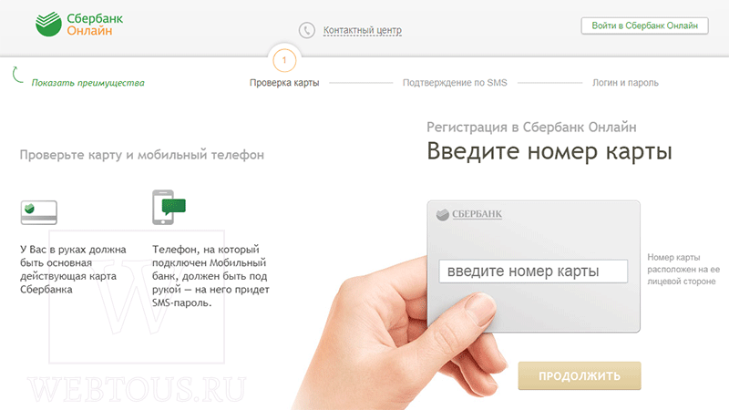 заявка на кредит онлайн совкомбанк оформить