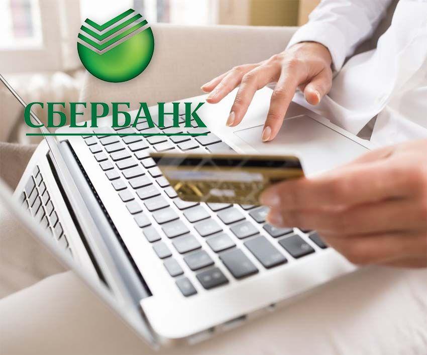Сбербанк кредит без трудовой