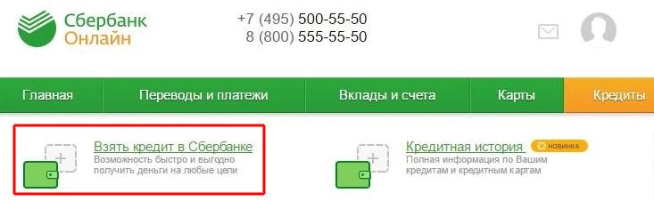 Конвертация валюты в сбербанке онлайн юридическое лицо