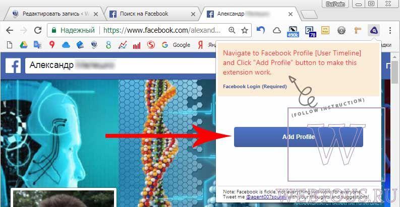 добавление профиля пользователя фейсбук