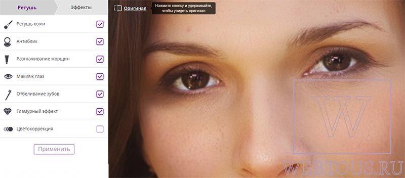 инструменты для исправления дефектов лица на фото
