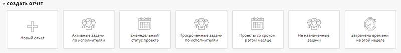 страница создания отчетов по проекту