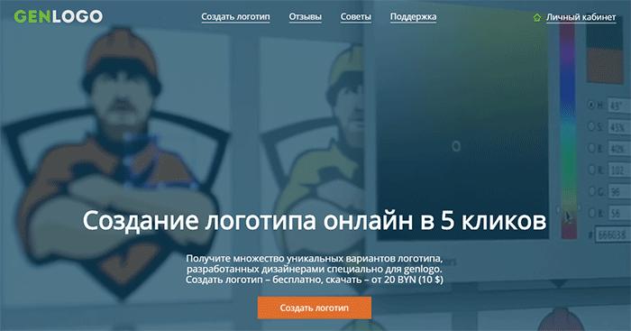 онлайн конструктор genlogo