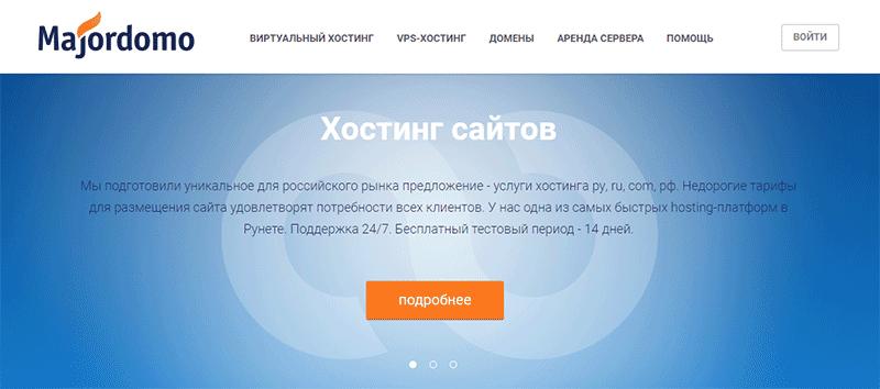 Бесплатный российские хостинг сайтов видео хостинг для адалт
