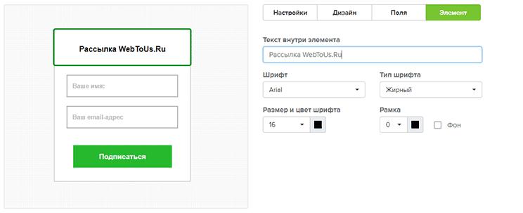 генератор форм подписки