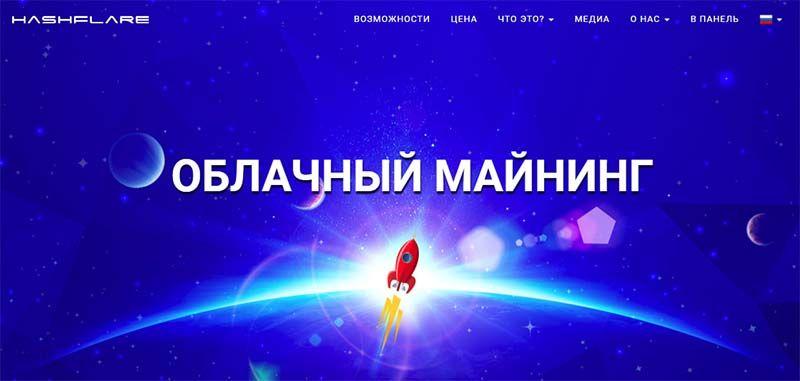 официальный сайт hashflare