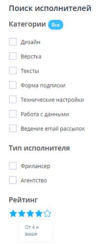 фильтр поиска исполнителя задания