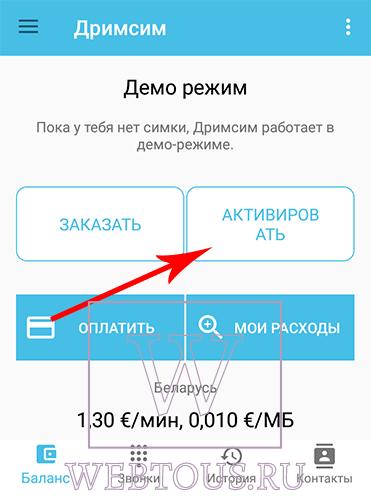 активация sim