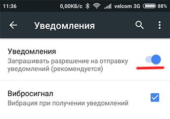 отключение уведомлений в android