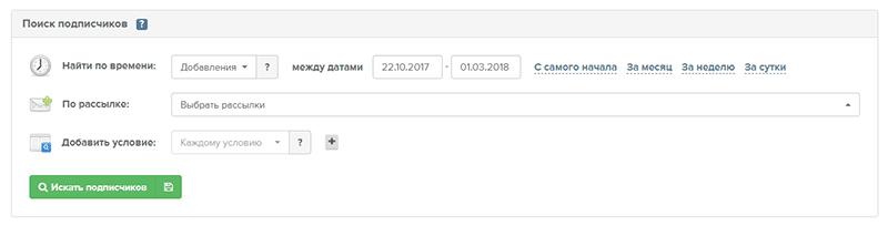 набор фильтров для сортировки подписчиков