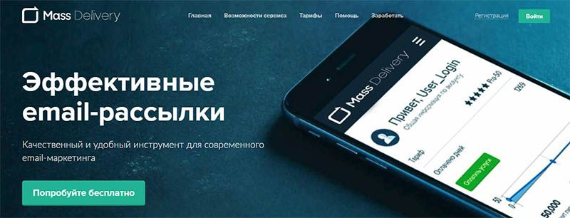 сервис email рассылки massdelivery
