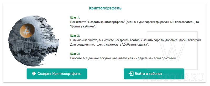 страничка создания криптопортфеля
