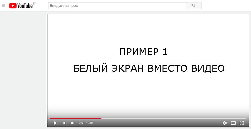 как выглядит белый экран