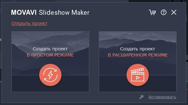 выбор режима создания слайд шоу