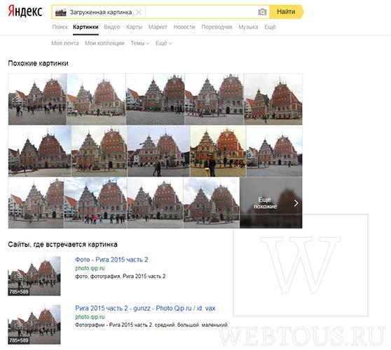 установление места съемки через Яндекс