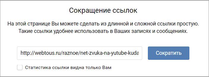 сервис укорачивания ссылок Vk