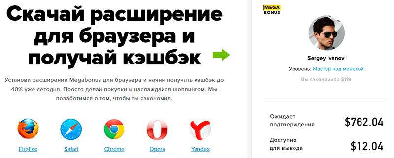 megabonus плагин для браузеров