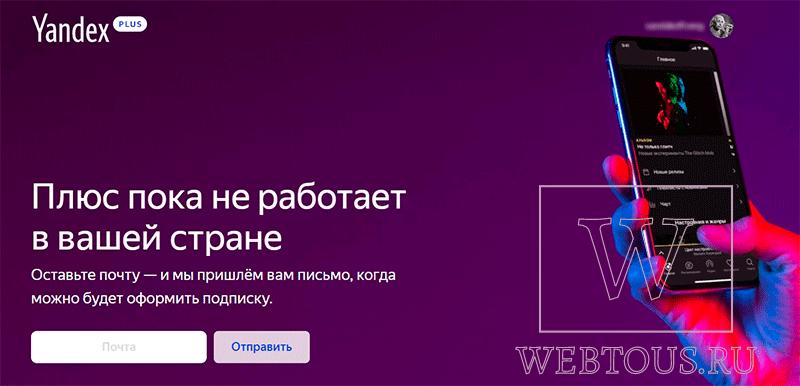 сервис доступен только в России