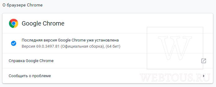 гугл хром обновлен до свежей версии