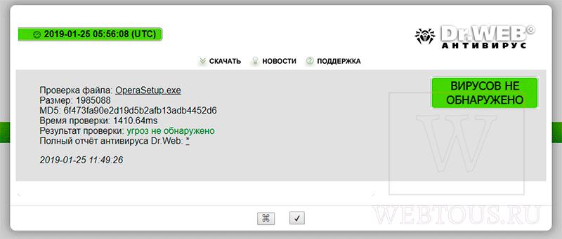 отчет проверки файла Dr.Web